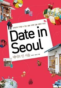 데이트 인 서울 Date in Seoul