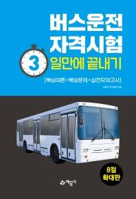 버스운전자격시험 3일만에 끝내기(8절)(2021)