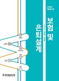 보험 및 은퇴설계(2020)