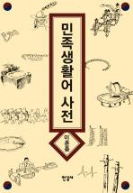 민족생활어사전