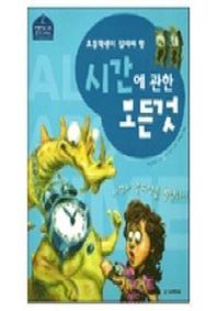 시간에 관한 모든것(어린이를 위한 청지기 시리즈2)