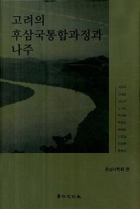 고려의 후삼국통합과정과 나주