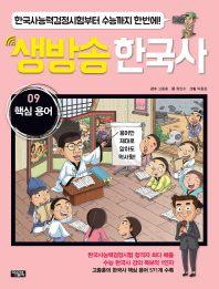 생방송 한국사. 9: 핵심 용어