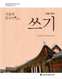 서울대 한국어+(Plus) 학문 목적 쓰기