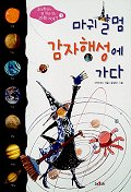 마귀할멈 감자행성에 가다(초등학생이 맨처음 읽는 과학 이야기 1)