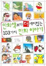 만화책보다 더 재미있는 103가지 만화 이야기