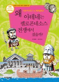 역사공화국 세계사법정. 6: 왜 아테네는 펠로폰네소스 전쟁에서 졌을까