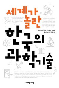세계가 놀란 한국의 과학기술