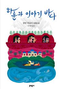 하룬과 이야기 바다