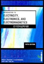 전기전자공학개론(제5판)(INTRODUCTION TO ELECTRICITY, ELECTRONICS, AND