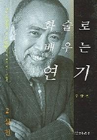 화술로 배우는 연기 2 실천
