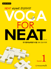 VOCA for NEAT Level. 1