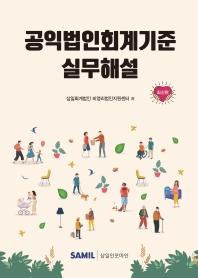 공익법인회계기준 실무해설