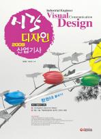 시각디자인 산업기사(한권으로 끝내기)(2009)