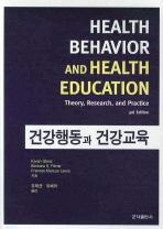 건강행동과 건강교육(3RD EDITION)
