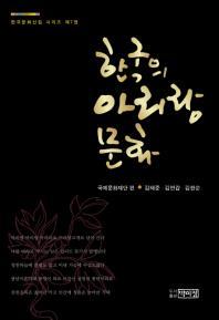 한국의 아리랑 문화