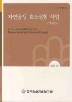 자연공생 호소실험 사업(7차년도)(2009 12)
