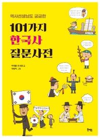 역사선생님도 궁금한 101가지 한국사 질문사전