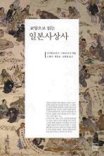 교양으로 읽는 일본사상사