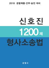 신호진 1200제 형사소송법(2018)