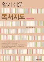 알기쉬운 독서지도: 아동문학 편