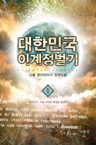 대한민국 이계정벌기. 1: 대한민국 차원 너머의 세계를 만나다