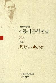 탄생 100주년 기념 김동리 문학전집. 32: 문학과 인간