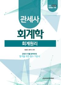 회계학: 회계원리(관세사 1차)(2021)