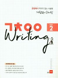 거침없이 라이팅(ㄱㅊㅇㅇ Writing) Level. 2