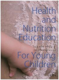 아동 건강 영양교육
