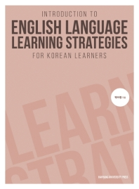Introduction to English Language Learning Strategies for Korean Learners