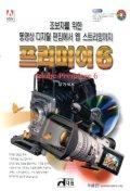 프리미어 6(CD-ROM 1장 포함)