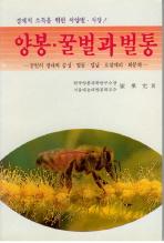 양봉 꿀벌과 벌통:꿀벌의 생태와 습성.벌꿀.밀납.로얄제리.화분하