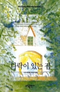 다락이 있는 집(BESTSELLER WORLDBOOK 52)