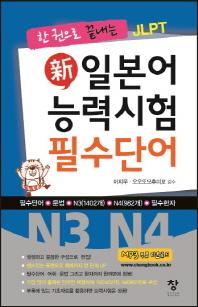 신 일본어 능력시험 필수단어(N3 N4)