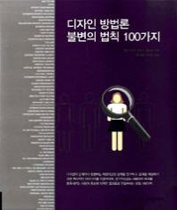 디자인방법론 불변의 법칙 100가지
