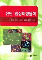 진단 임상미생물학