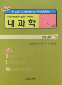 Pathophysiology로 이해하는 내과학. 5: 신장질환