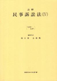 주석 민사소송법. 4: 248-287