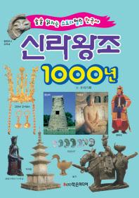 신라 왕조 1000년