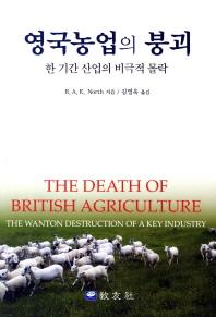 영국농업의 붕괴