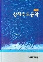 상하수도공학 (제4판)