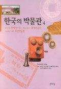 한국의 박물관 4(화폐전시실)
