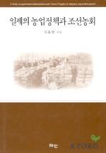 일제의 농업정책과 조선농회