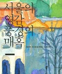 서울의 영감 풍경의 매혹
