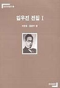 김우진 전집 1