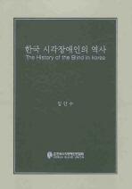 한국시각장애인의 역사