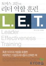 토머스 고든의 리더 역할훈련(LET)