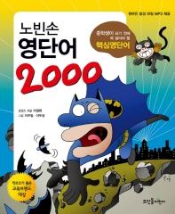 노빈손 영단어 2000