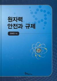 원자력 안전과 규제